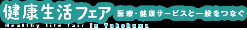 健康生活フェア 2014 in Yokohama
