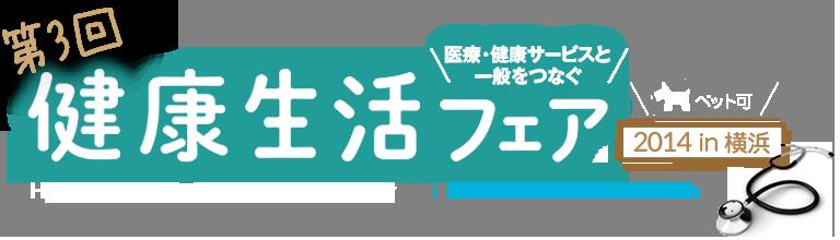 健康生活フェア 2014 in 横浜