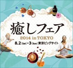 癒しフェア2014 in TOKYO